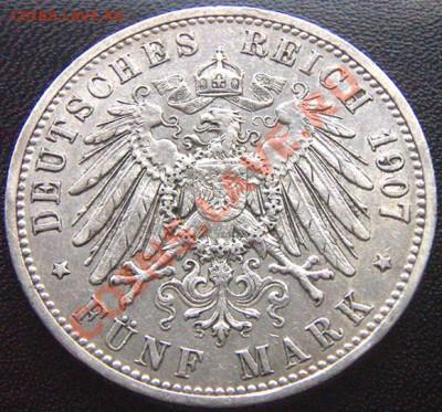 Германия. Пруссия_5 марок 1907. Серебро; до 01.12_22.08мск - 6512