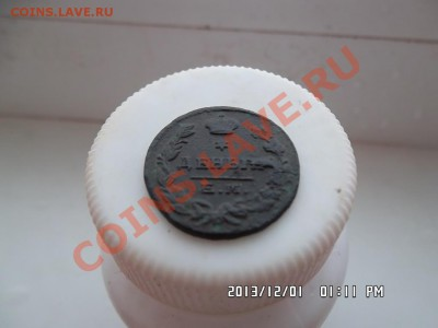деньга 1819 года - SAM_2206.JPG
