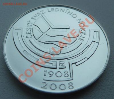 Ag, ЧЕХИЯ 200 крон 2008, Хоккей до 6.12.13 22.00 мск - P1150220.JPG