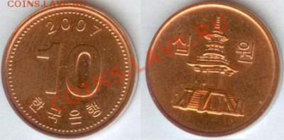 Южная Корея, 10 вон 2007г. до 21.00 мск 07.12.2013 - Корея 03