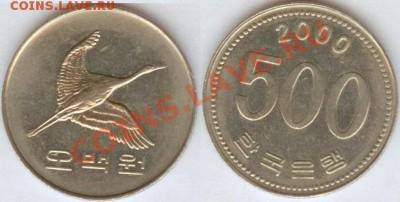 Южная Корея, 500 вон -2000 до 21.00 мск 07.12.2013 - Корея 02
