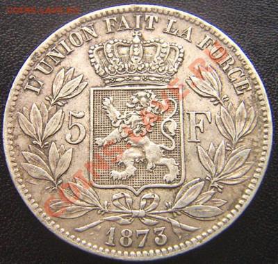 Бельгия_5 франков 1873. Серебро; до 01.12_22.14мск - 6922