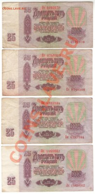 25 руб 1961 г СССР 4 шт до 07.12.13 - 1 004