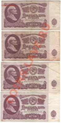 25 руб 1961 г СССР 4 шт до 07.12.13 - 1 003