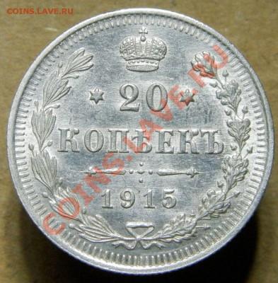 20 коп. 1915г. кладовая - 1.JPG