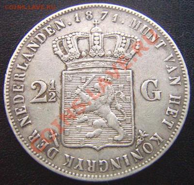Нидерланды_2,5 гульдена 1871. Серебро; до 01.12_22.16мск - 7000