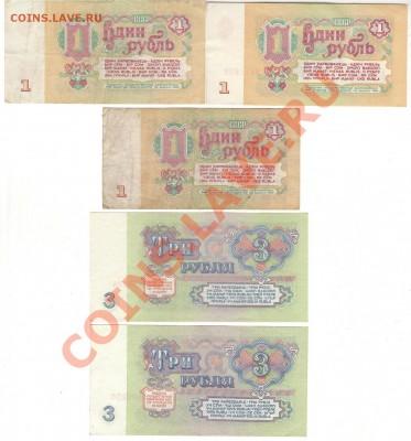 9 руб СССР 1961г. хорошие до 07.12.13 - 1 006