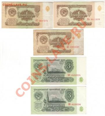 9 руб СССР 1961г. хорошие до 07.12.13 - 1 005