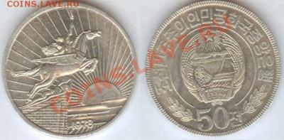 Северная Корея, 50 чон 1978г. 21.00 по Москве 07.12.2013 - КНДР-02