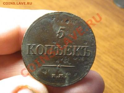 5 Копеек 1832 ЕМ.ФГ. - IMG_3479.JPG