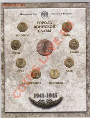 Набор ГВС 2011 г. СПМД 1 выпуск до 06.12. в 21.00 МСК - IMG_0003