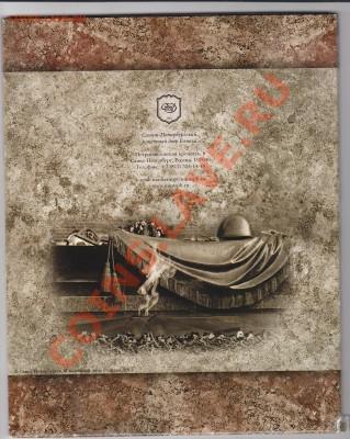 Набор ГВС 2011 г. СПМД 1 выпуск до 06.12. в 21.00 МСК - IMG_0002