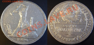 50 коп 1924г. (ПЛ) до 06.12.2013г. 22:00 - 50к24пл шт