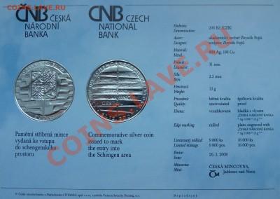 Ag, ЧЕХИЯ 200 крон 2008, Шенген до 6.12.13 22:00 мск - P1150232.JPG