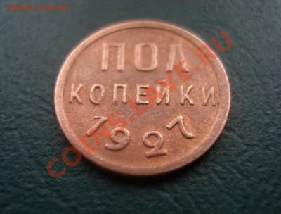 Пол копейки 1927 года Приятная до 05.12.2013 в 22.00 МСК - 05271
