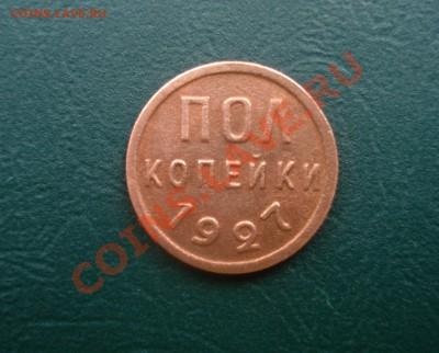 Пол копейки 1927 года Приятная до 05.12.2013 в 22.00 МСК - 05-27