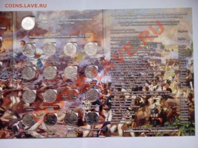Альбом монет посвященных ОВ 1812 года ОТЛИЧНЫЙ 03.12 20:00 - IMG_20131201_150304