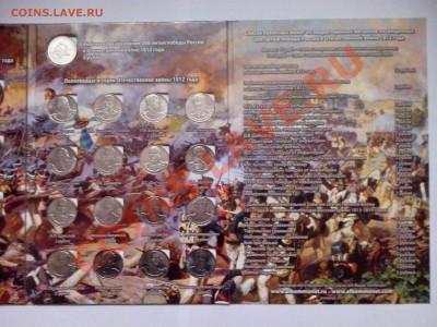 Альбом монет посвященных ОВ 1812 года ОТЛИЧНЫЙ 03.12 20:00 - IMG_20131201_150312