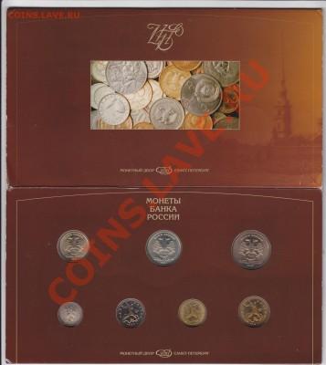 Набор банка России СПМД 1997г.(буклет)до 06.12.в 22.00 МСК - IMG_0008