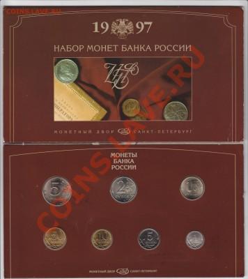 Набор банка России СПМД 1997г.(буклет)до 06.12.в 22.00 МСК - IMG_0007