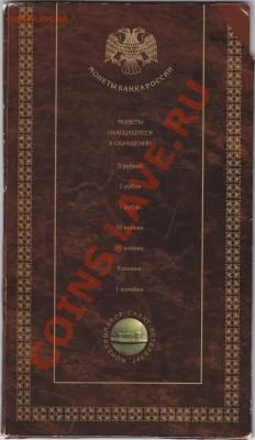 Набор банка России СПМД 1997г.(буклет)до 06.12.в 22.00 МСК - IMG_0006