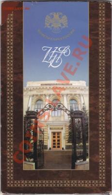 Набор банка России СПМД 1997г.(буклет)до 06.12.в 22.00 МСК - IMG_0005