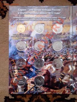 Альбом монет посвященных ОВ 1812 года ОТЛИЧНЫЙ 03.12 20:00 - IMG_20131201_144440