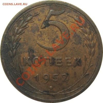 5 копеек 1952 шт. 3.12А до 5 декабря 22-00 - IMG_3738