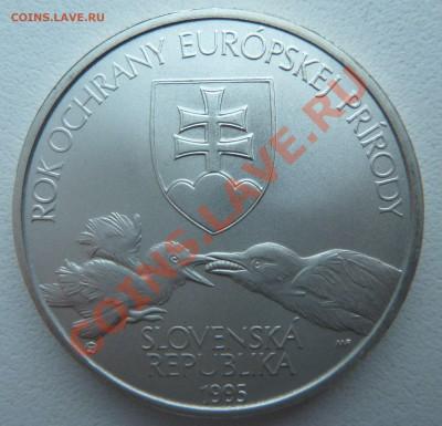 Ag, Словакия 200 крон 1995, Охрана природы до 6.12.13 22:00 - P1150172.JPG