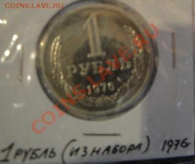 1 рубль 1976  из набора до   5.12  в 22-30 мск - 1-12  -13   РАЗНОЕ 055.JPG