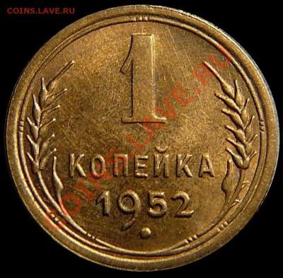 1 КОПЕЙКА 1952 г. Штемпельная .до 05.12.13 г в 22:00 - 1 копейка 1952 г. РЕВЕРС 1