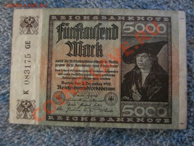 Германия 5000 марок 1922  до 07.12.2013 в 22.00 мск. - IMG_5050