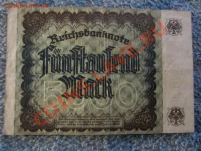 Германия 5000 марок 1922  до 07.12.2013 в 22.00 мск. - IMG_5051