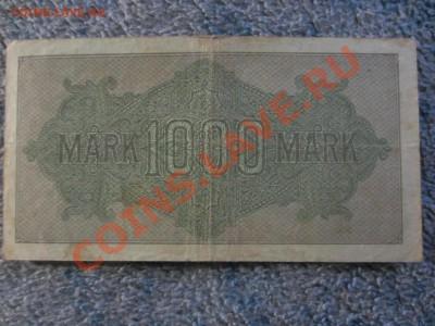 Германия 1000 марок 1922  до 07.12.2013 в 22.00 мск. - IMG_5053