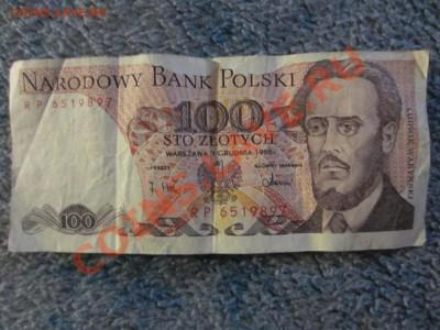 Польша 100 злотых 1988  до 07.12.2013 в 22.00 мск. - IMG_5054