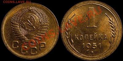 1 копейка 1951 г. Штемпельная .до 05.12.13 г в 22:00 - 1 КОПЕЙКА 1951 Г.ОБЩЯЯ 1