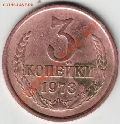 3 коп.1973 г. до 07.12.13 г. в 19.00 - Scan-131130-0001