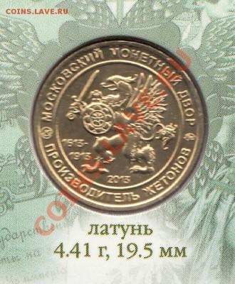 жетон посвященный 400-ию дома Романовых - IMG_0004