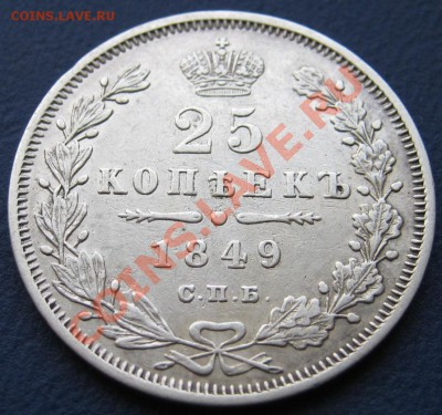 25 копеек 1849г. (Орёл 1845-1847г.) R1. - 5.2