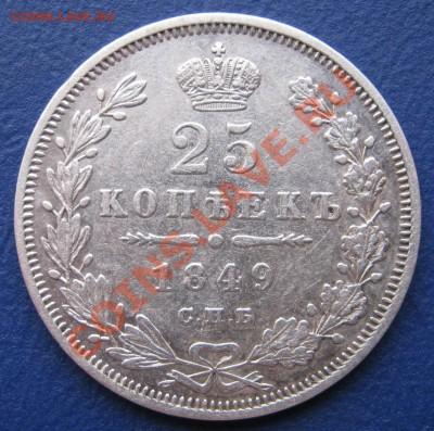 25 копеек 1849г. (Орёл 1845-1847г.) R1. - 5.1