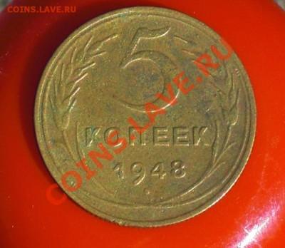 5коп 1948г без венчика! - 48.JPG