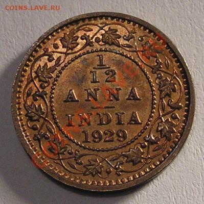 12 Анна 1929 (03.12) - P1012712.JPG
