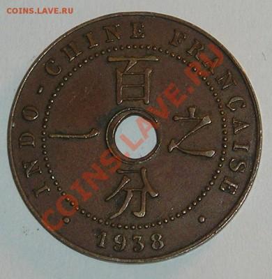 Французский Индокитай, 1 Цент 1938 (03.12) - P1012725.JPG
