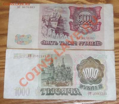 Боны России 1993г (1000,5000р) До 04.12.13 в 22-00 - 1993б.JPG