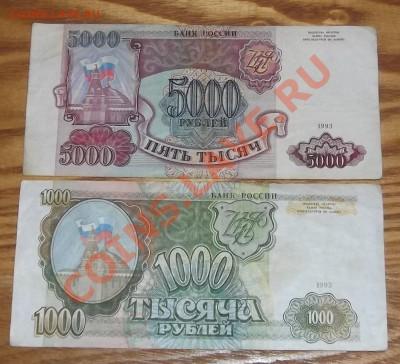 Боны России 1993г (1000,5000р) До 04.12.13 в 22-00 - 1993.JPG