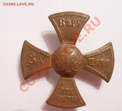 крест.ополченец Н2 до 4.12.13.  22.00. - DSCN4867.JPG