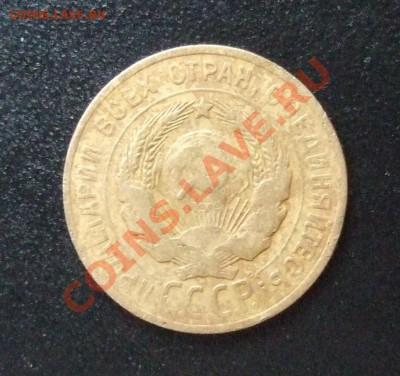 """3 копейки 1928 г. """"перепутка"""", шт. 20 коп 1924, до 05.12.13 - DSCF1805.JPG"""