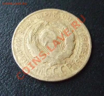"""3 копейки 1928 г. """"перепутка"""", шт. 20 коп 1924, до 05.12.13 - DSCF1806.JPG"""