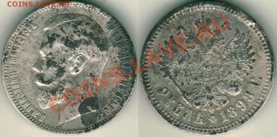 1 рубль 1898 АГ - до 22-00мск 03.12 - 1r-1898ag