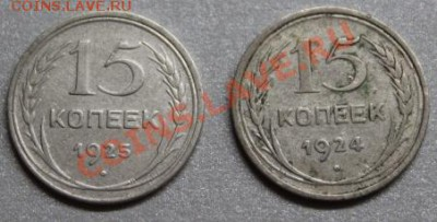 15 копеек 1924,1925г до 5.12.2013  22:00 - 15к 24 25